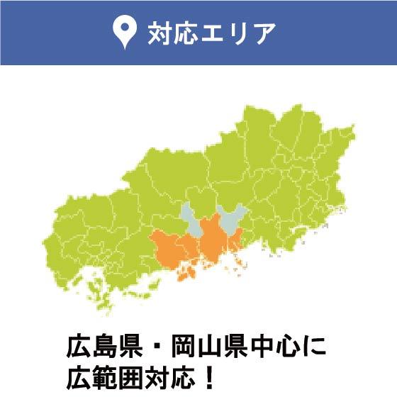 楽楽本舗なら広島県・岡山県を中心に広範囲に買取出張対応